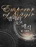 [선공개] [연재]엠페러 오브 매직