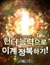 [50% 캐쉬] [연재] 헌터 능력으로 이계 정복하기!