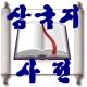 삼국지 사전
