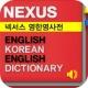 Nexus 영한영 사전