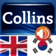 Collins 영어 사전 Audio