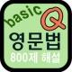 [2주완성] 기초영문법 800문제 해설