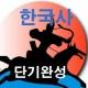 [2주완성] 한국사