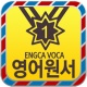 잉카보카 원서 영단어(악마는 프라다)
