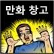 ★만화(웹툰)창고★