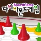 다이아몬드 게임(HD)