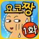 요코짱 1화 [만화로 배우는 일본어]