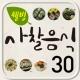 웰빙사찰음식 30