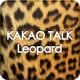 카카오톡 테마 - 호피 스킨 (Leopard)