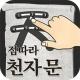 천자문(점따라 순서대로 읽히는)