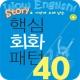 Story 핵심회화패턴40