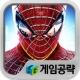 어메이징 스파이더맨 공식 커뮤니티