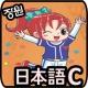 일본어 단어카드 C과정
