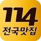 [추천어플]114전국맛집