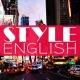 스타일 잉글리시(Style English)