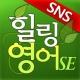 SNS 힐링영어SE(다국어)