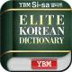YBM 엘리트 국어사전