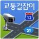 통합교통정보
