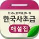 한국사능력검정시험 초급 해설집