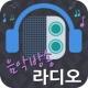 인터넷 음악방송 라디오 (24시간 무료음악 감상)