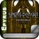 [판타지]달빛의 주인 샤린(전8권,완)-에피루스 베스트