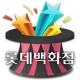롯데백화점 스마트쿠폰북