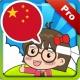 중국어 회화 마스터 Pro