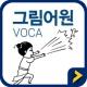 그림어원 수능 VOCA PRO