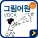 그림어원 수능 VOCA