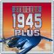 스트라이커즈 1945 플러스