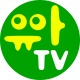 유아티비 - 어린이 동영상 TV 모음