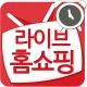 홈쇼핑모음 라이브홈쇼핑-GS홈쇼핑,CJ오쇼핑,현대,롯데,NS,홈앤쇼핑 편성표 모아보기