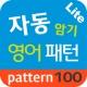 자동 암기 영어 패턴 Lite