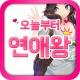 오늘부터 연애왕: 미소녀 데이팅 게임