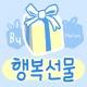 By행복선물 ™ 한국어 Flipfont