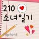 210소녀일기™ 한국어 Flipfont