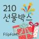 210선물박스™ 한국어 Flipfont