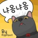 By냐옹냐옹™ 한국어 Flipfont