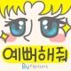 By예뻐해줘™ 한국어 Flipfont
