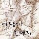 이상미손편지™ 한국어 Flipfont