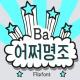 Ba어쩌명조™ 한국어 Flipfont