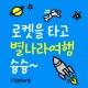 GF별나라여행™ 한국어 Flipfont