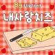 By내사랑치즈™ 한국어 Flipfont