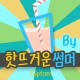 By핫뜨거운썸머™ 한국어 Flipfont