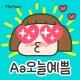 Aa오늘예쁨™ 한국어 Flipfont