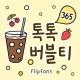 365톡톡버블티™ 한국어 Flipfont