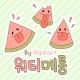 By워터메롱™ 한국어 Flipfont