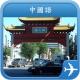 쉬운 여행 중국어회화