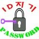 로그인 ID와 비밀번호 및 중요 개인정보를 관리해주는 앱