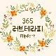 365러브테라피™ 한국어 Flipfont